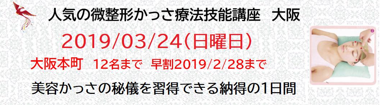 経絡かっさ療法技術講座-大阪